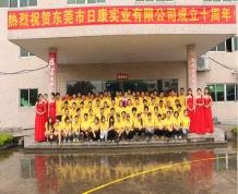 热烈祝贺日康公司成立十周年