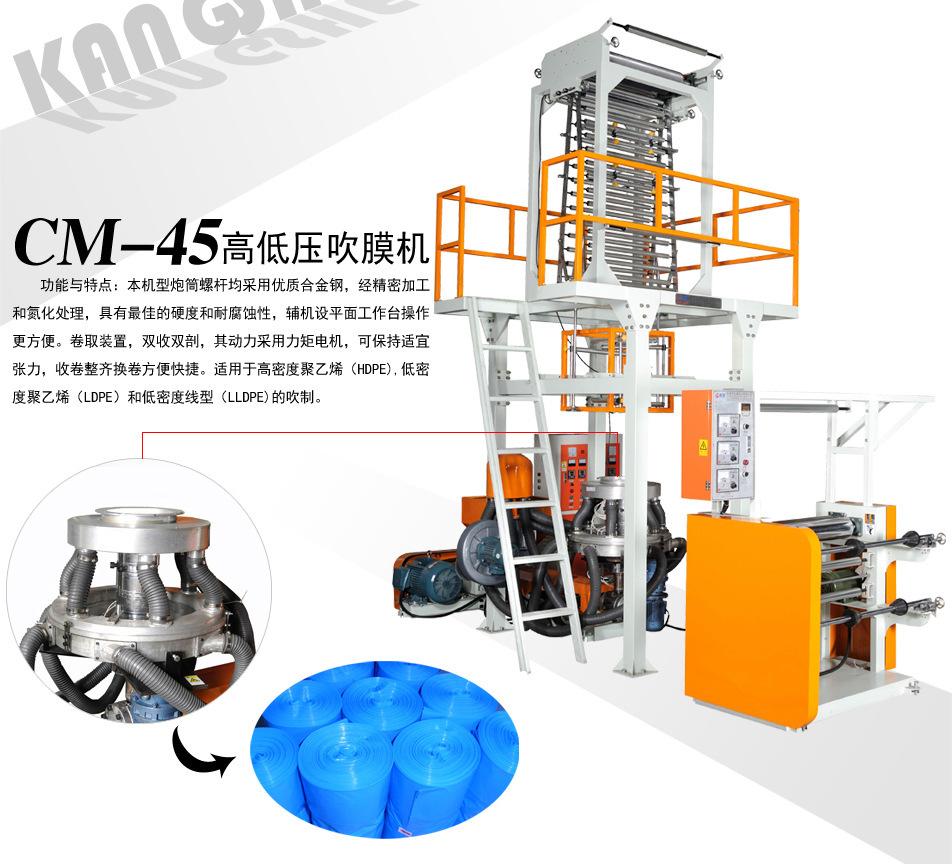 山东供应厂家直销吹膜机 高速吹膜机