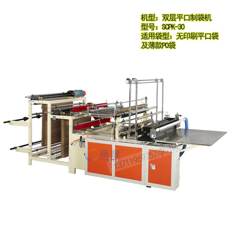 双层平口制袋机 工业袋机器
