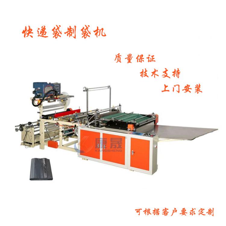 厂家直销750型快递袋制袋机 做快递袋的机器 天天快递袋生产设备