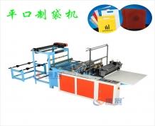 热封冷切制袋机生产设备