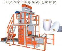 福建专业供应 背心袋方便袋吹膜机 po高速吹膜机