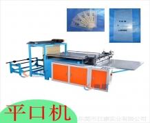 供应上海  广东平口制袋机 平口袋塑料袋生产设备