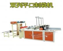 浙江双列制袋机 工业包装袋制袋机
