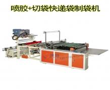 供应浙江快递袋制袋机 整套生产线设备 快递袋吹膜机 厂家直销