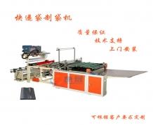 广州厂家直销750型快递袋制袋机 做快递袋的机器 天天快递袋生产设备